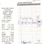 PREUVE DE L'ARNAQUE LE PRIX DE 12 EUROS A ETE BARRE ET TRANSFORME EN 17 € !!!!