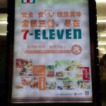7/11 close by