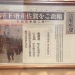 Foto de Hotel Shunkeiya