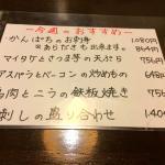 Foto de Izakaya Sanzoku