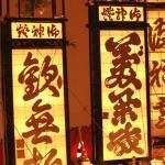 Foto de Kiriko Lantern Museum