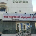 Zdjęcie Wadi Hadramout