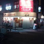 Kushikatsu Tanaka Kamata Foto