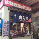 Harima yonchome no Takoyaki