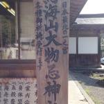 日本最北の一宮と案内がありました。