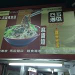 Ma Tsu Noodles Restaurant照片