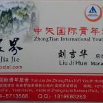 Foto de Zhongtian International Youth Hostel