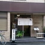Photo de Kyomisai Watatsune