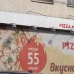пицца-миа