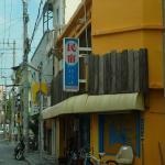 Photo of Guesthouse Kerama