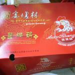Photo of Aun Kheng Lim Salted Chicken