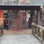 北斗駅前店の写真