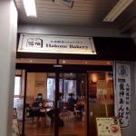 Hakone Bakery, Mishima