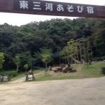 東三河ふるさと公園