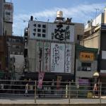 Foto de Asakusamiyoshi