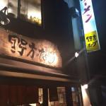 Billede af Nogatahopu