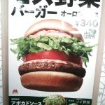 Photo de Mos Burger Kashiwa