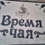 ภาพถ่ายของ Vremya Chaya