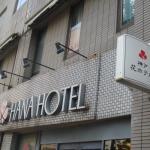 Hana Hotel Foto