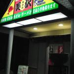 Misawa Restaurant