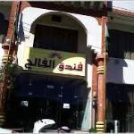 Al Faleh Al Baha Hotel