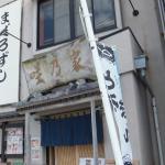 三崎で、美味しい寿司屋さん見っけ