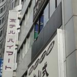 Photo de Hotel Heimat
