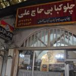 Haj Ali Chelokababi