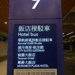 타오위안 공항 셔틀버스 탑승장소