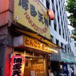 ภาพถ่ายของ Hakata Tenjin Shinjuku Higashiguchi-ekimae