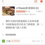 Photo de O'Steak French Restaurant (Jiezuo Mansion)