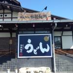Matsu Seimenjo