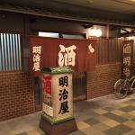 Foto de Meijiya