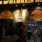 Noor Mohammedi Hotel Restaurant