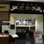 Photo de Benitora Gyozabo, Aeon Mall Musashi Murayama