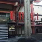 Foto de Seiganji Temple