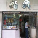 尚兴潮州饭店照片
