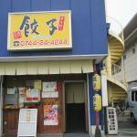 Gyozatakasumi