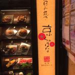 Foto de Kyo CHABANA Shinjuku Toho Bldg. branch