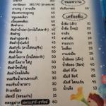 เมนูร้าน…อยากกินอะไร สั่งเลย!!!
