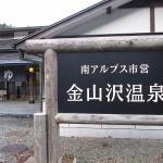 Ahiyasu Onsen
