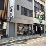 Foto de Takahashi Station-main branch