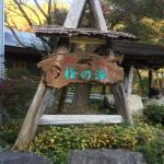 Hinoki no Yu