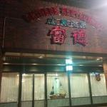 Tomitoku Foto