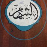 Al Shamam