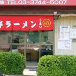 Ramen-Shoptsubaki