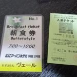 breakfast ticket