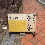 Foto de Daikon'Ya