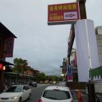 アンホー ホテル (安和精品旅館)