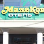 Photo of Malekon Hotel